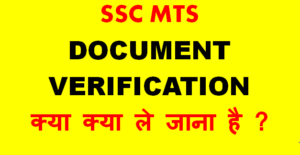 ssc mts document required
